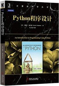 Python 程式設計-cover