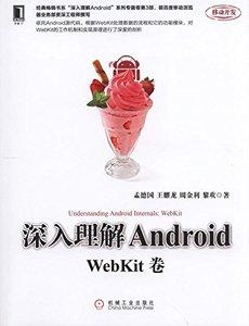 深入理解 Android:WebKit 捲-cover
