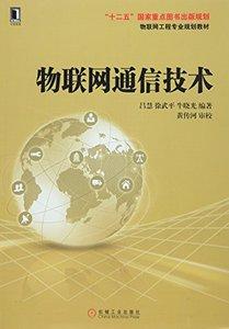 物聯網通信技術-cover