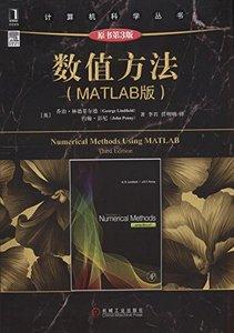 數值方法(MATLAB版)(原書第3版)-cover