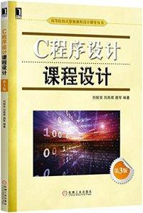 C程式設計課程設計 第3版-cover