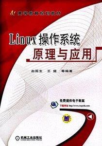 Linux作業系統原理與應用-cover
