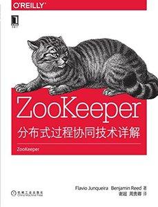 ZooKeeper:分佈式過程協同技術詳解-cover