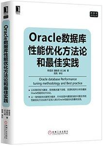 Oracle數據庫性能優化方法論和最佳實踐-cover