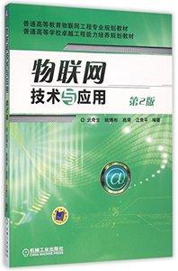 物聯網技術與應用 第2版-cover