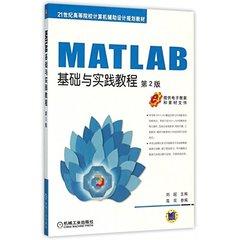 MATLAB基礎與實踐教程 第2版-cover