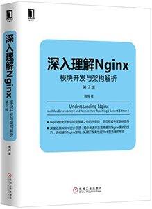 深入理解 Nginx:模組開發與架構解析, 2/e-cover
