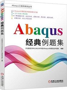 Abaqus經典例題集-cover