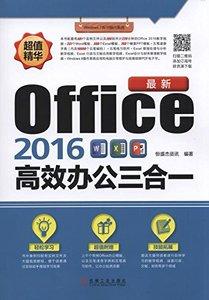 最新Office2016高效辦公三合一-cover