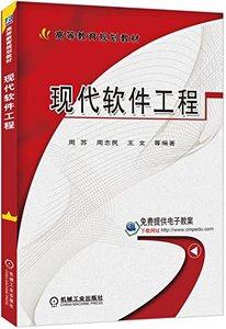 現代軟件工程-cover