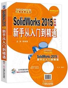 SolidWorks 2015中文版新手從入門到精通-cover