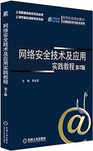 網絡安全技術及應用實踐教程 第2版-cover