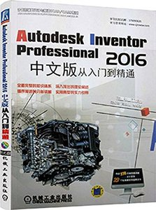Autodesk Inventor Professional 2016中文版從入門到精通-cover