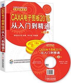 CAXA 電子圖板2015從入門到精通 第2版-cover