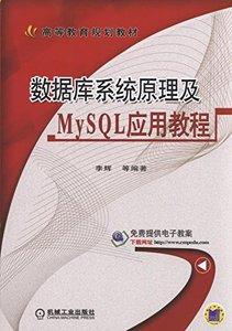 數據庫系統原理及MySQL應用教程-cover