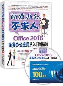 Office 2016商務辦公應用從入門到精通-cover