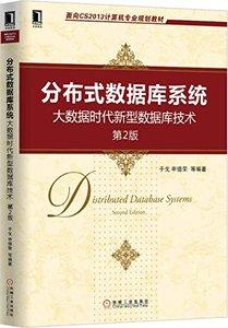 分佈式數據庫系統:大資料時代新型數據庫技術 第2版-cover