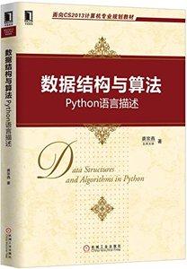 資料結構與演算法:Python語言描述-cover