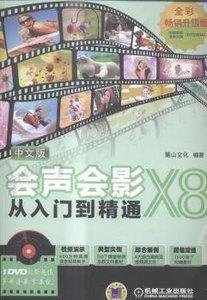 中文版會聲會影X8 從入門到精通-cover