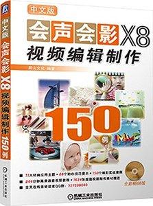 中文版會聲會影X8視頻編輯製作 150例-cover
