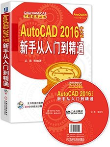 AutoCAD 2016中文版新手從入門到精通-cover
