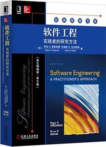 軟件工程:實踐者的研究方法(英文精編版·第8版)-cover