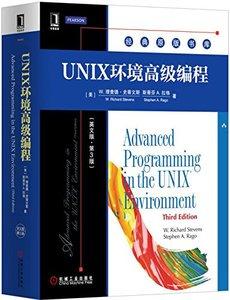 UNIX環境高級程式設計(英文版·第3版)-cover