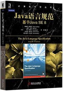 Java語言規範:基於Java SE 8-cover