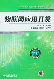 物聯網應用開發-cover
