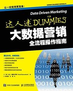 大數據營銷全流程操作指南-cover