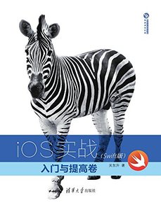 iOS實戰:入門與提高捲(Swift版)-cover