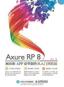 Axure RP8 網站和APP原型製作 從入門到精通-cover