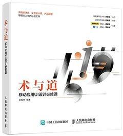 『術與道』移動應用UI設計必修課-cover