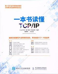 一本書讀懂 TCP/IP-cover