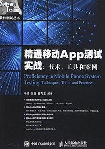 精通移動App測試實戰 技術 工具和案例-cover