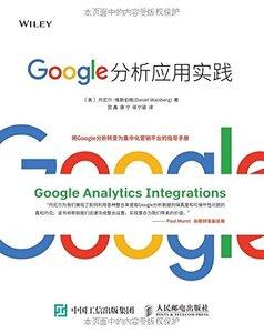 Google分析應用實踐-cover