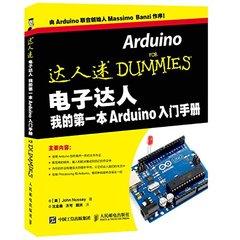 電子達人 我的第一本Arduino入門手冊-cover