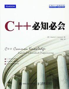 C++必知必會-cover