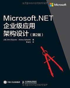 Microsoft.NET 企業級應用架構設計, 2/e (Microsoft .NET - Architecting Applications for the Enterprise, 2/e)-cover