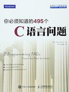 你必須知道的 495個 C語言問題-cover
