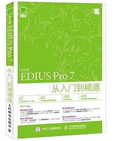 中文版EDIUS Pro 7從入門到精通-cover