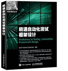 精通自動化測試框架設計-cover