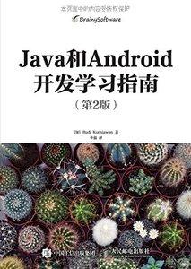 Java和Android開發學習指南 第2版-cover