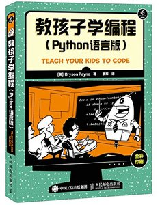 教孩子學程式設計:Python語言版 (Teach your kids to Code)-cover