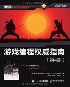 遊戲程式設計權威指南(第4版)-cover