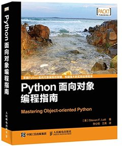 Python 物件導向程式設計指南-cover
