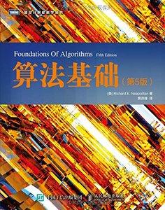 演算法基礎(第5版)-cover