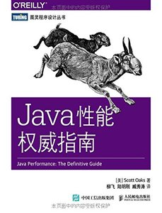 Java 性能權威指南 (Java Performance: The Definitive Guide)-cover