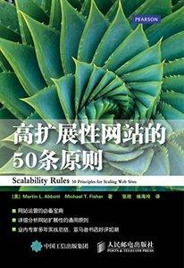 高擴展性網站的50條原則-cover
