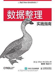 資料整理實踐指南-cover